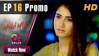 Mala Mir - Episode 16 Promo   Aplus   Maham Amir, Faria Sheikh, Ali Josh   Pakistani Drama