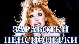 Пенсионерка Пугачева зарабатывает 150 тысяч рублей в минуту!
