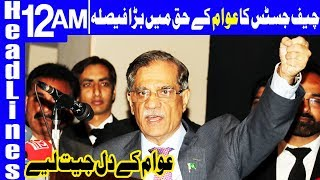 CJP takes notice of undue taxes on petroleum products -  Headlines 12 AM - 9 May 2018 - Dunya News