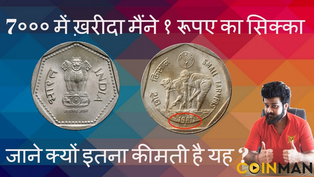 PAID 7000 RS For 1 Rupees Coin of 1987 Year | Rare Coin Buying by CoinMan