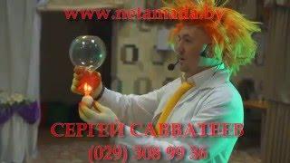 Научное,химическое шоу на свадьбу в Минске