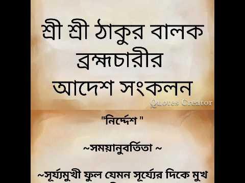 Sri sri Balak brahmachari maharaj5