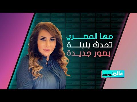مها المصري تثير الجدل مجدداً بصور جديدة تظهر تشوه ملامحها بعد عمليات التجميل.. ما حقيقة هذه الصور؟