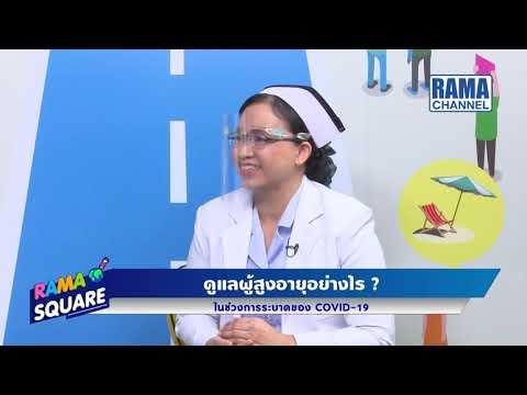 RAMA Square -  ดูแลผู้สูงอายุอย่างไร ในช่วงการระบาดของ COVID-19 (1) 25/05/63 l RAMA CHANNEL