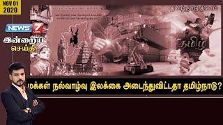 Indraya Seithi-News7 Tamil TV Show