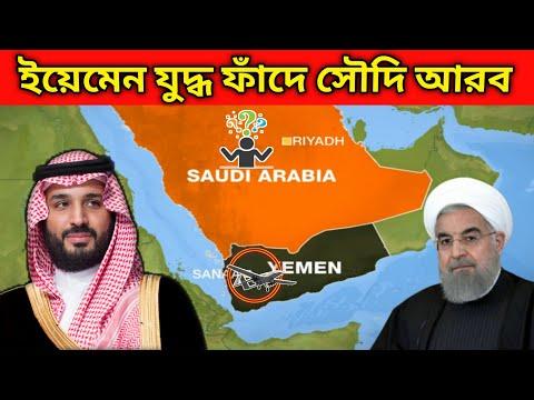 Saudi Arabia On Yemen Trap: Explained!