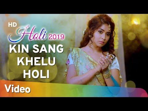 Kinu Sang Khelu Holi (HD) | Meera Bhajan | Popular Holi Video Song | Happy Holi 2019 | Filmi Gaane