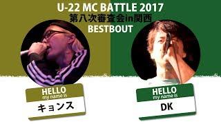 キョンス vs DK/U-22MCBATTLE 関西第八次審査会