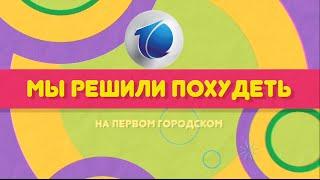 """Мы Решили Похудеть  6 Сезон  выпуск 1 """"Талия"""" клуб"""