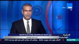 النشرة الإخبارية - وزير خارجية مصر والمكسيك يؤكدان سرعة التحقيق فى حادث الواحات