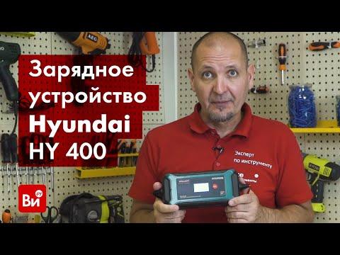 Обзор зарядного устройства Hyundai HY 400