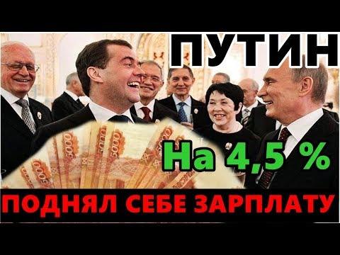 Владимир Путин ПОЗДРАВИЛ СЕБЯ С ДР ПОДНЯВ ЗАРПЛАТУ СЕБЕ И всем ЧИНОВНИКАМ! Последние новости России.