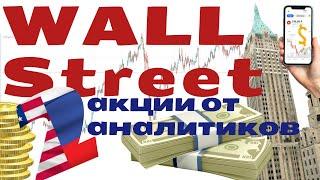 Дивидендные акции 2021, акции Сша, российские акции. Свежие рекомендации от аналитиков