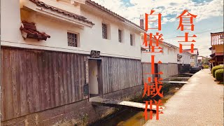 鳥取旅行「倉吉白壁土蔵群」三朝温泉の周辺観光。この動画の詳しい記事...