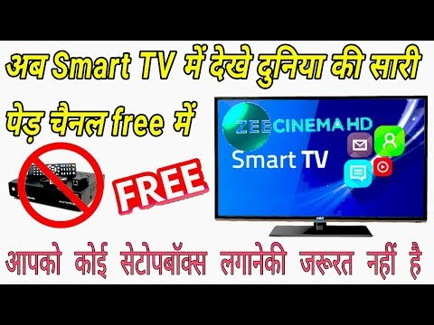 how to watch free channels on smart tv ? Android tv Mein Free mein Tv Channels kaise dekhe?
