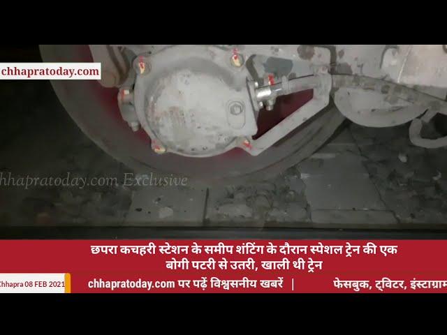छपरा कचहरी स्टेशन के समीप शंटिंग के दौरान स्पेशल ट्रेन की एक बोगी पटरी से उतरी, खाली थी ट्रेन
