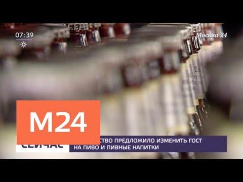 Роскачество предложило изменить ГОСТ на пиво и пивные напитки - Москва 24