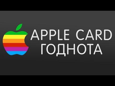Apple Card - КАРТА ТЫСЯЧЕЛЕТИЯ! Обзор