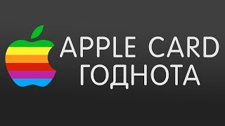 Apple card - КАРТА ТЫСЯЧЕЛЕТИЯ! Обзор