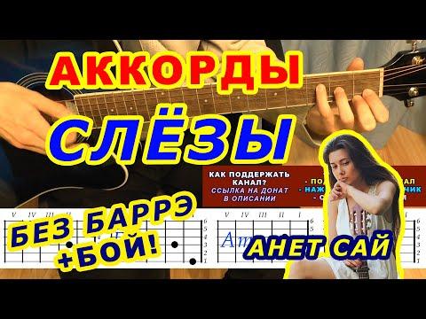 СЛЕЗЫ Аккорды 🎸 АНЕТ АННЕТ САЙ ♪ Разбор песни на гитаре ♫ Гитарный Бой Текст
