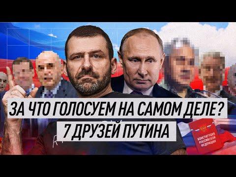 Поправки в Конституцию 2020 | Неприкосновенный Путин | Кто получит вечную власть?