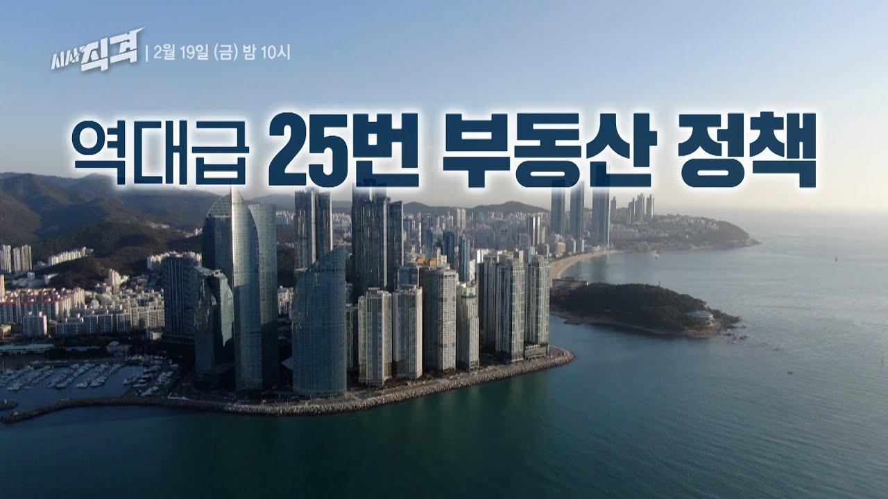 [62회 예고] 부동산 불패 신화는 계속된다? | #시사직격 KBS 210219 방송