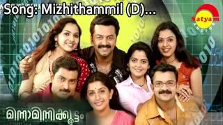 Mizhithammil (D) - Minnaminnikoottam