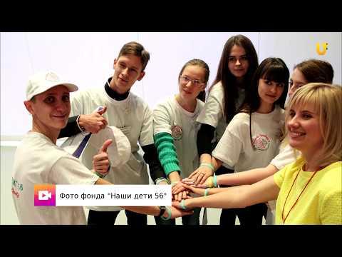 UTV  Благотворительный фонд Наши дети 56 проводит уроки добра в школах Оренбуржья (МОАУ СОШ № 87)