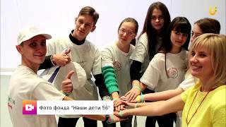 uTV. Благотворительный фонд