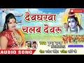 Devgharwa Chalab Devru - Pushpa Rana ki new  bol bam song 2018@A.K.M JI MISHRA