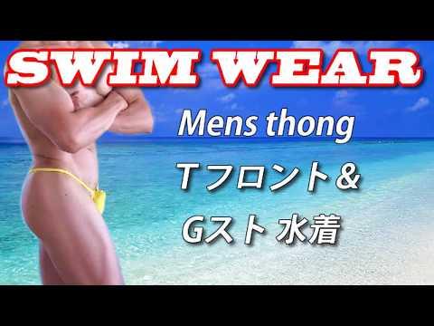 水着 2WAY Tフロント Gストリング/mens G-string Swim Wear