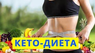 постер к видео Кетодиета инструкция цена отзывы