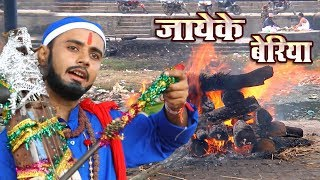 Gambar cover #Rahul Tiwari Mridul का शानदार निर्गुण भजन  - जायेके बेरिया - Bhojpuri Nirgun  Bhajan 2018