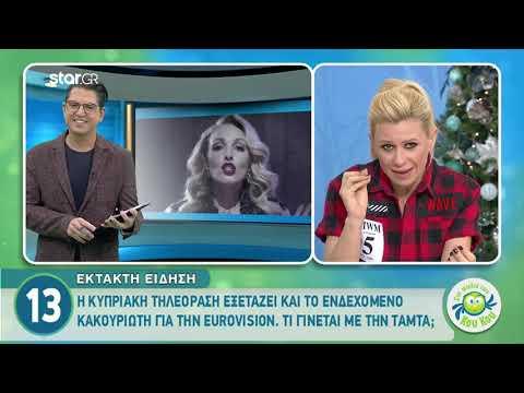 Ανατροπή με την Eurovision: Ποιος ενδέχεται να εκπροσωπήσει την Κύπρο;