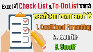 How to Create Check List in Excel Hindi | How to Make To Do List in Excel | चेक लिस्ट कैसे बनाये