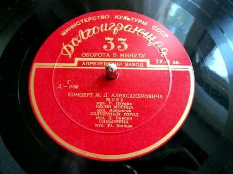 Михаил Александрович - Песня моряка (1954)