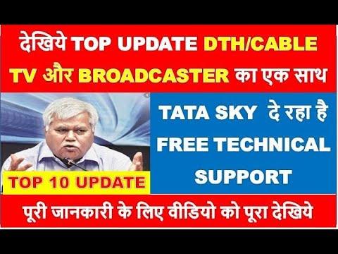देखिये TOP UPDATE DTH/CABLE TV और BROADCASTER का एक साथ TATA SKY  दे रहा है FREE TECHNICAL SUPPORT.