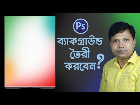 How To Create Background in Adobe Photoshop Bangla Tutorial । ফটোশপ দিয়ে ব্যাকগ্রাউন্ড তৈরী করুন thumbnail