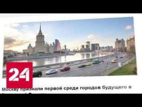 Москва вошла в топ-10 европейских городов будущего - Россия 24