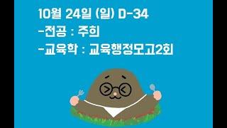 싸배쌤의 임용고시 도전기 - 10월 24일 일요일(D-…