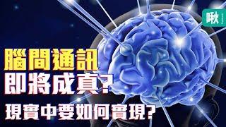 現實世界中的大腦通訊要怎麼做到? BrainNet:多人腦間介面 | 一探啾竟 第64集 | 啾啾鞋