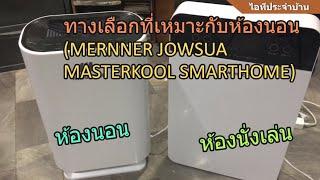 รีวิว เครื่องฟอกอากาศ OEM MERNNER (JOWSUA MASTERKOOL XPX ใหม่) พร้อมทดสอบ(คุ้มค่าสุดๆ สำหรับห้องนอน)