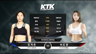 KTK IN GIMPO 4경기 도지은(양양 J짐) VS 이도경 (싸이코핏불스) 대한민...