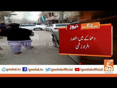 7 killed in Quetta blast | GNN