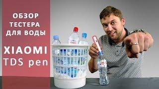 Тестер воды Xiaomi TDS PEN. Оказывается бутилированную воду пить НЕЛЬЗЯ!!! Обзор от Wellfix.