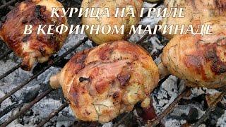 Курица на гриле(, 2016-06-04T18:15:35.000Z)