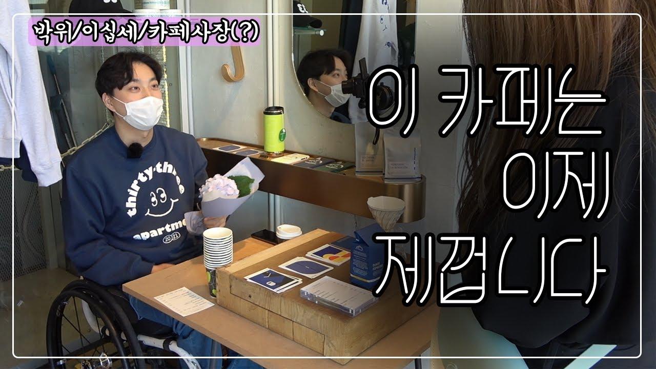 커피 한잔 할래요? 위며든다.. 한남동 휠체어 탄 카페 사장