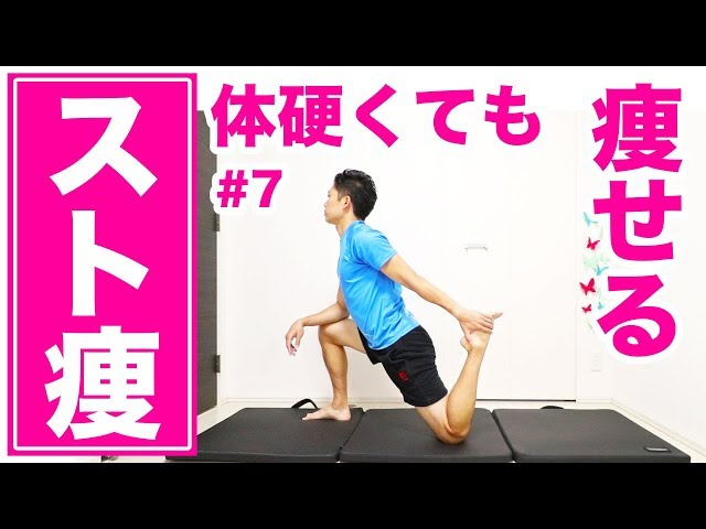 【10分】体が硬い人でもストレッチで全身痩せ!