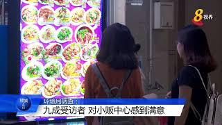 调查:超九成国人对本地小贩中心感到满意