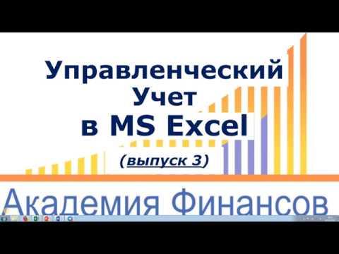 Управленческий учет в MS Excel (выпуск 3)